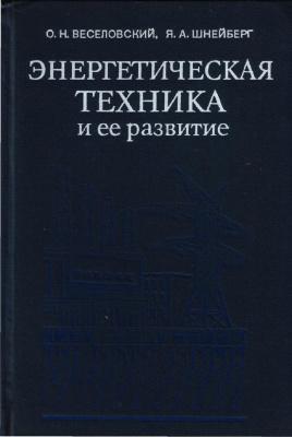 Веселовский О.Н., Шнейберг Я.А. Энергетическая техника и ее развитие