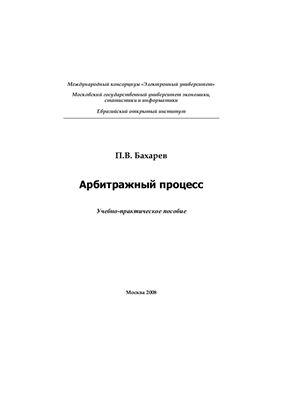 Бахарев П.В. Арбитражный процесс. Учебно-методический комплекс