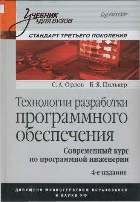 Орлов С.А., Цилькер Б.Я. Технологии разработки программного обеспечения