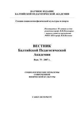 Вестник Балтийской Педагогической Академии 2007 Выпуск 75 Секция социологии физической культуры