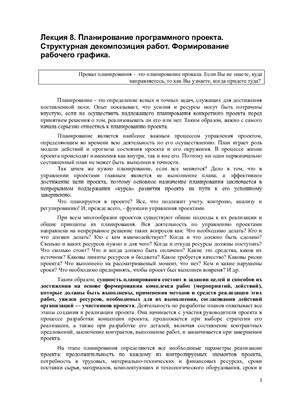 Барышникова M.Ю. Инженерный менеджмент и информационные технологии. Лекция 8