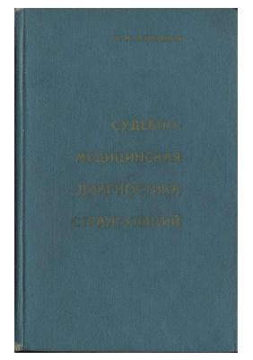Концевич И.А. Судебно-медицинская диагностика странгуляций