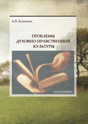 Каменец А.В. Проблемы духовно-нравственной культуры