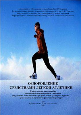 Давиденко В.Н. Оздоровление средствами лёгкой атлетики