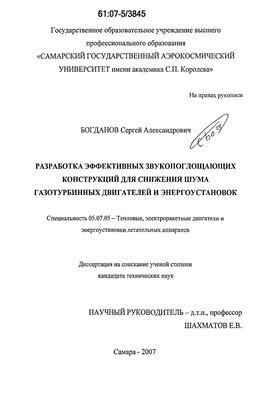 Богданов С.А. Разработка эффективных звукопоглощающих конструкций для снижения шума газотурбинных двигателей и энергоустановок: диссертация