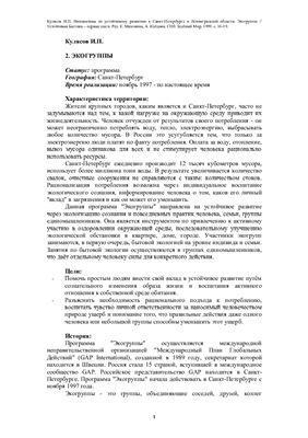 Кулясов И.П. Инициативы по устойчивому развитию в Санкт-Петербурге и Ленинградской области. Экогруппы