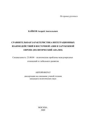 Байков А.А. Сравнительная характеристика интеграционных взаимодействий в Восточной Азии и зарубежной Европе (политический анализ)
