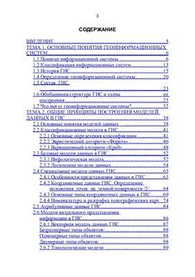 Ципилева Т.А. Геоинформационные системы