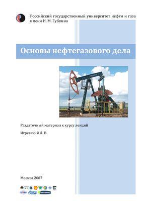 Нефтегазовое дело и геология