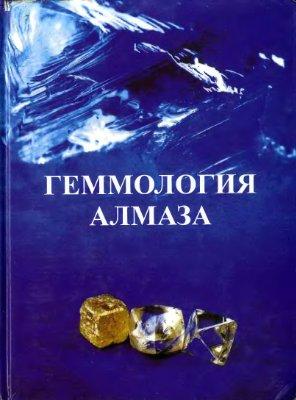 Солодова Ю.П., Николаев М.В. и др. Геммология алмаза