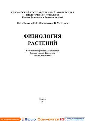 Яковец О.Г., Филипцова Г.Г., Юрин В.М. Физиология растений