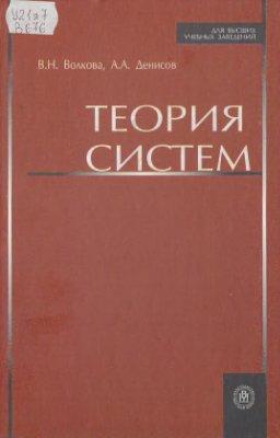 Волкова В.Н., Денисов А.А. Теория систем
