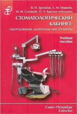 Трезубов В.Н. (ред.) Стоматологический кабинет: оборудование, материалы, инструменты