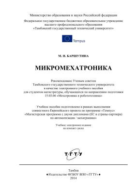 Баршутина М.Н. Микромехатроника