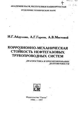 Абдуллин И.Г., Гареев А.Г., Мостовой А.В. Коррозионно-механическая стойкость нефтегазовых трубопроводных систем: диагностика и прогнозирование долговечности