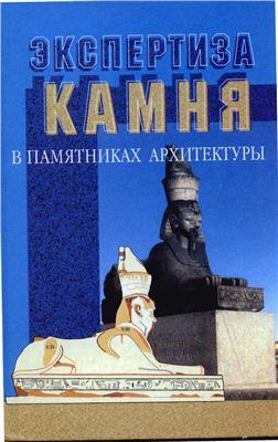 Булах А.Г. и др. Экспертиза камня в памятниках архитектуры: Основы, методы, примеры