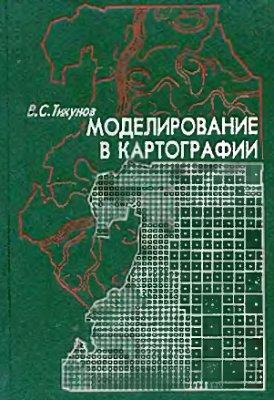 Тикунов В.С. Моделирование в картографии