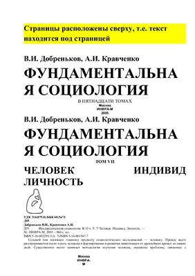 Добреньков В.И., Кравченко А.И. Фундаментальная социология. Человек. Индивид. Личность