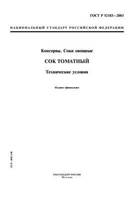 ГОСТ Р 52183-2003 Консервы. Соки овощные. Сок томатный.Технические условия