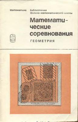 Васильев Н.Б., Молчанов С.А. и др. Математические соревнования. Геометрия