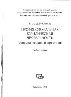 Карташов В.Н. Профессиональная юридическая деятельность (вопросы теории и практики)