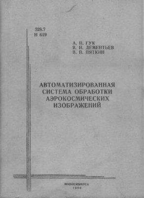 Гук А.П., Дементьев В.Н., Пяткин В.П. Автоматизированная система обработки аэрокосмических изображений
