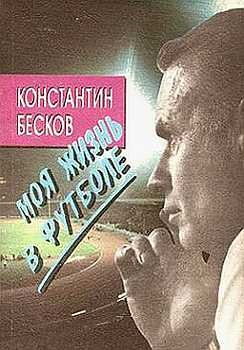 Бесков К.И. Моя жизнь в футболе
