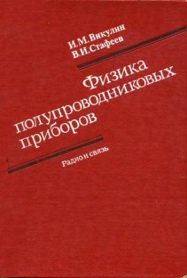 Викулин И.М., Стафеев В.И. Физика полупроводниковых приборов