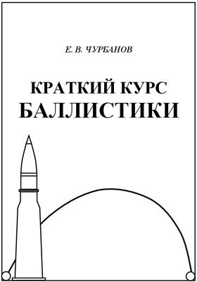 Чурбанов Е.В. Краткий курс баллистики