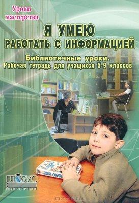 Антипова В.Б. Я умею работать с информацией: Библиотечные уроки