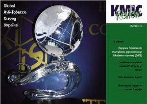 КМІС Review 2011 №01