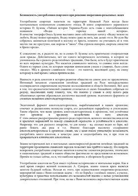 Ирхин Ю.Б. Безопасность употребления спиртных напитков в ОРД