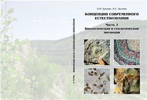 Бухман Л.М., Бухман Н.С. Концепции современного естествознания. Часть 2. Биологическая и геологическая эволюция
