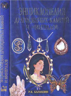 Баландин Р.К. Энциклопедия драгоценных камней и минералов