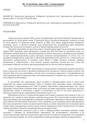 Федеральный закон О третейских судах в РФ с постатейными комментариями его разработчиков