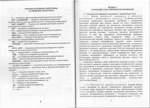 Хохлова Р.А., Величко О.М. Лакування у друкарсько-обробному процесі
