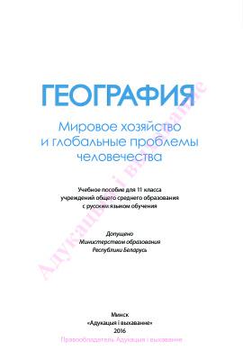 Витченко А.Е. География. Мировое хозяйство и глобальные проблемы человечества. 11 класс