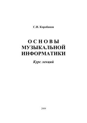Коробанов С.И. Основы музыкальной информатики. Курс лекций