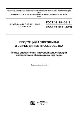 ГОСТ 32115-2013 (ГОСТ Р 51655-2000) Продукция алкогольная и сырье для ее производства. Метод определения массовой концентрации свободного и общего диоксида серы