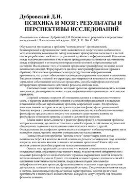 Дубровский Д.И. Психика и мозг: результаты и перспективы исследований