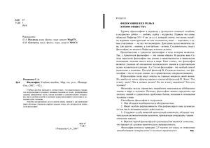 Романова С.А. Философия