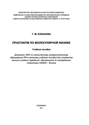 Елканова Т.М. Практикум по молекулярной физике