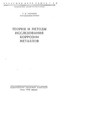 Акимов Г.В. Теория и методы исследования коррозии металлов