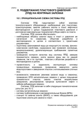 Дашевский А.В. Справочник инженера по добыче нефти