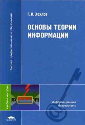Хохлов Г.И. Основы теории информации