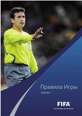 FIFA. Правила игры 2010/2011 гг