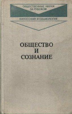 Уледов А.К. (ред.) Общество и сознание
