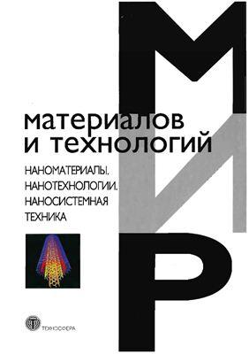Мальцев П.П. Наноматериалы. Нанотехнолоrии. Наносистемная техника
