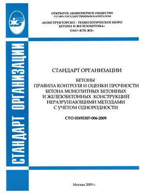 СТО 02495307-006-2009 Бетоны. Правила контроля и оценки прочности бетона монолитных бетонных и железобетонных конструкций неразрушающими методами с учетом однородности