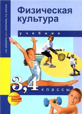 Шишкина А.В., Алимпиева О.П., Бисеров В.В. Физическая культура. 3, 4 классы